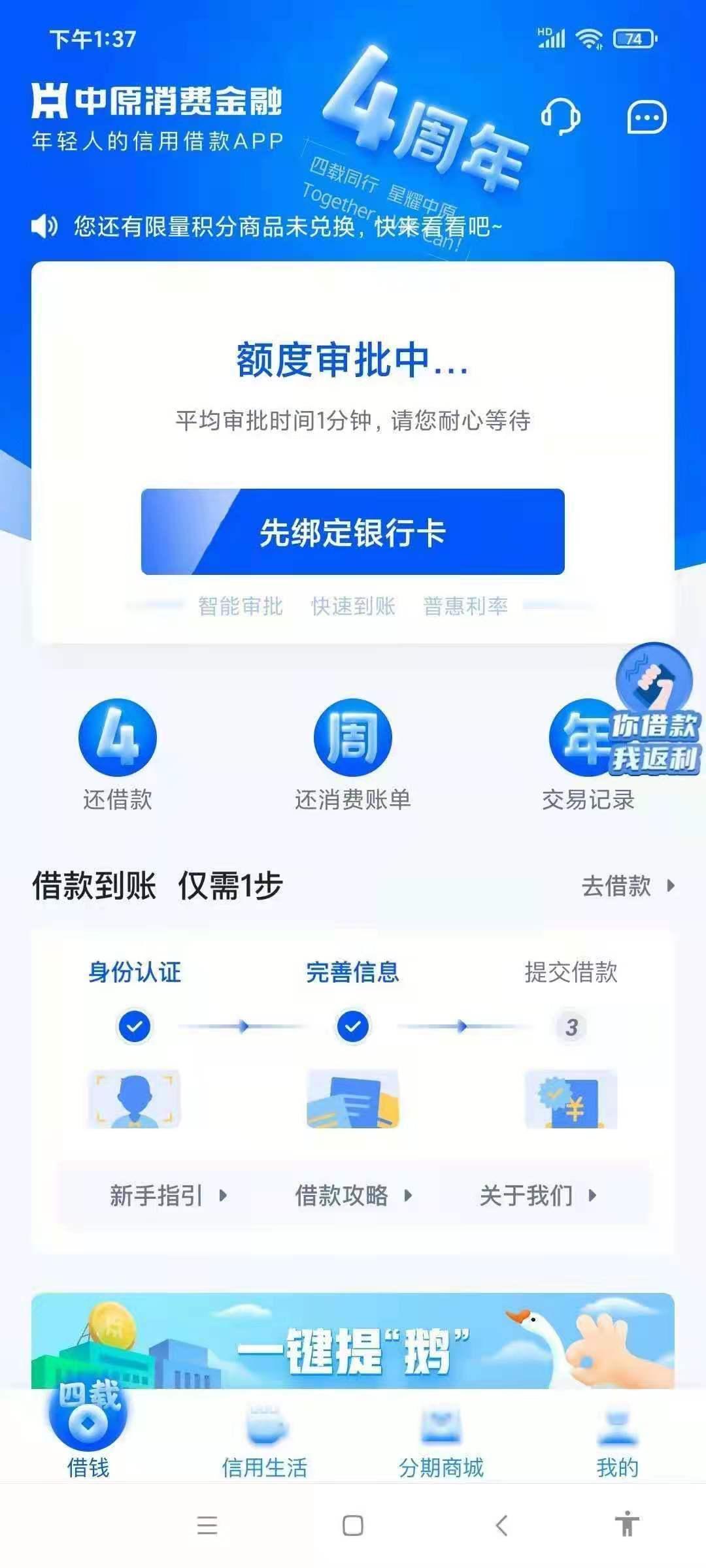 【网络兼职小任务】中原金融简单授信-青团社