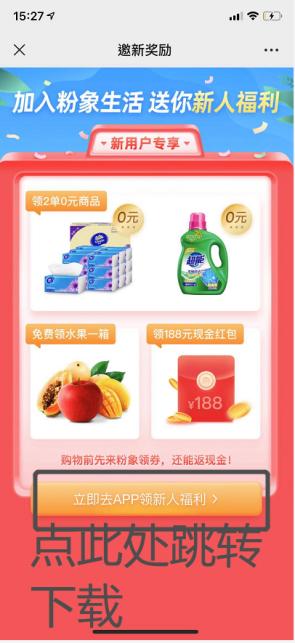 【网络兼职小任务】粉象生活0元购-青团社