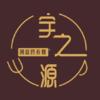 宇之源营养餐(国贸店)