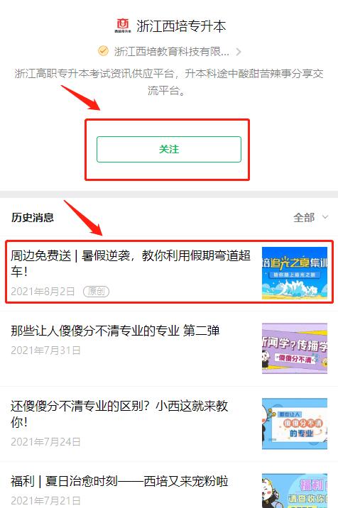 【网络兼职小任务】阅读推文-青团社