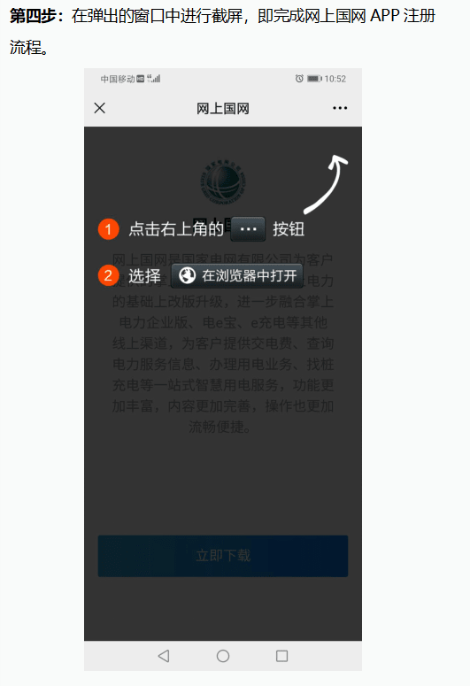 【网络兼职小任务】网上国网-青团社