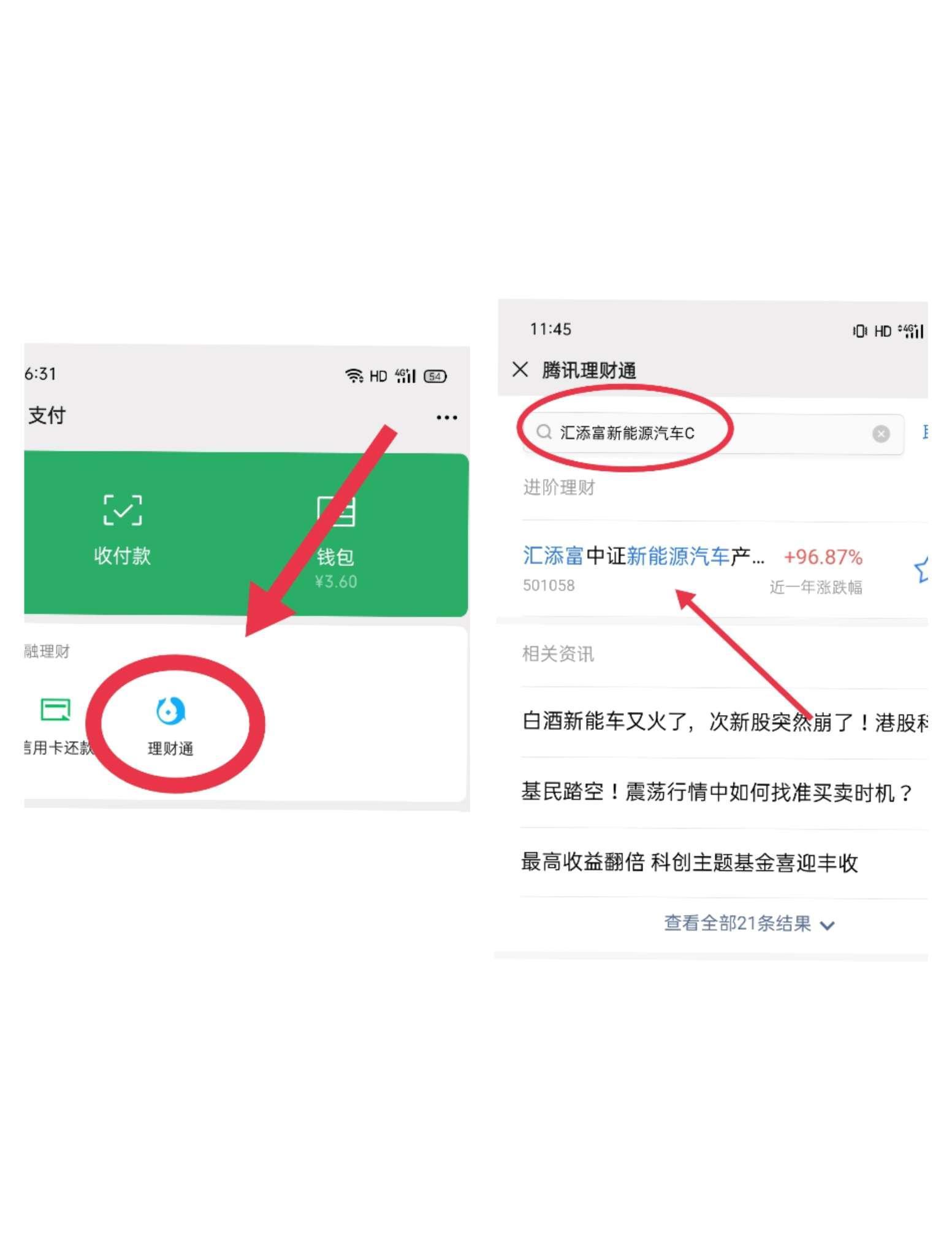 【网络兼职小任务】简单搜索任务-青团社