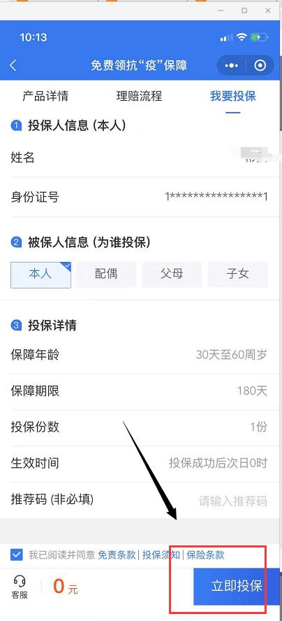 【网络兼职小任务】新冠抗疫情保险免费领取-青团社