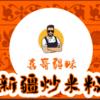 喜哥疆味·新疆炒米粉(宝龙店)