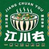 江川右·一家有态度的粥店(第十三档口悦盛美食城)