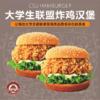 大学生联盟炸鸡汉堡奶茶店(农大食堂店)