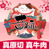 奇跡の日式烧肉饭(新乡店)