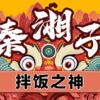 拌饭之神·秦湘子(第一档口广场美食城)