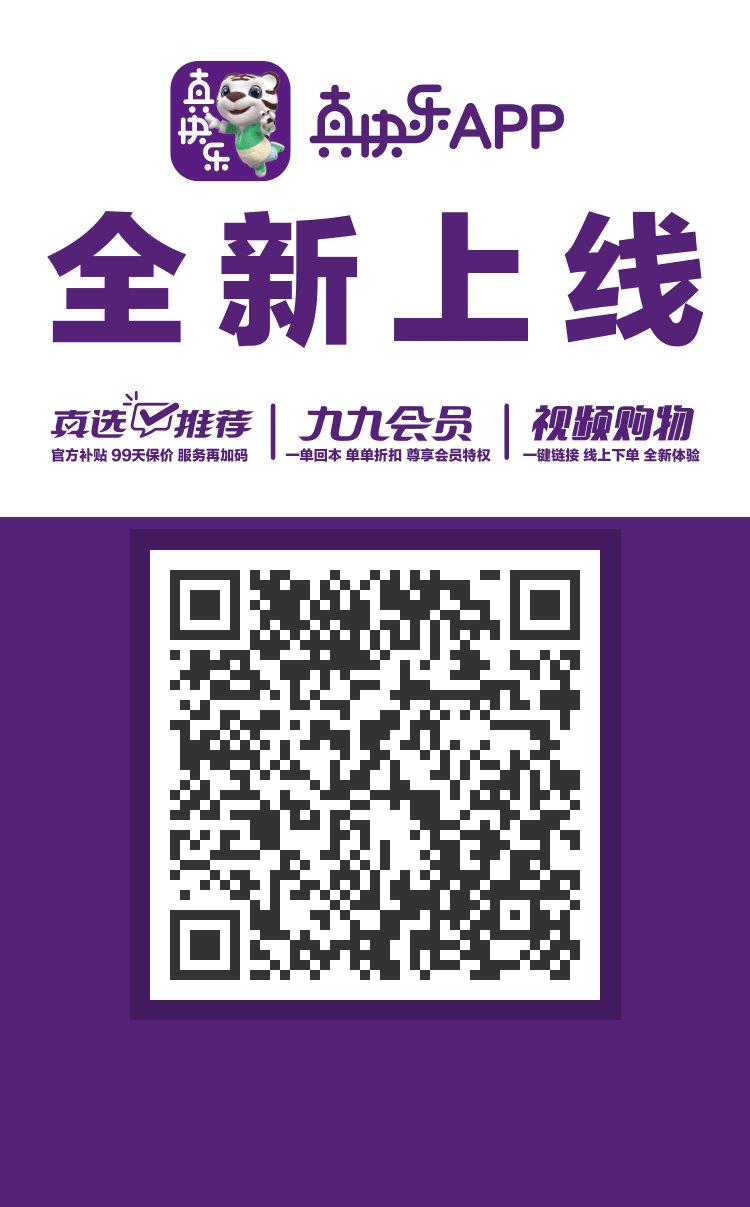 【网络兼职小任务】真快乐商家简单小任务-青团社