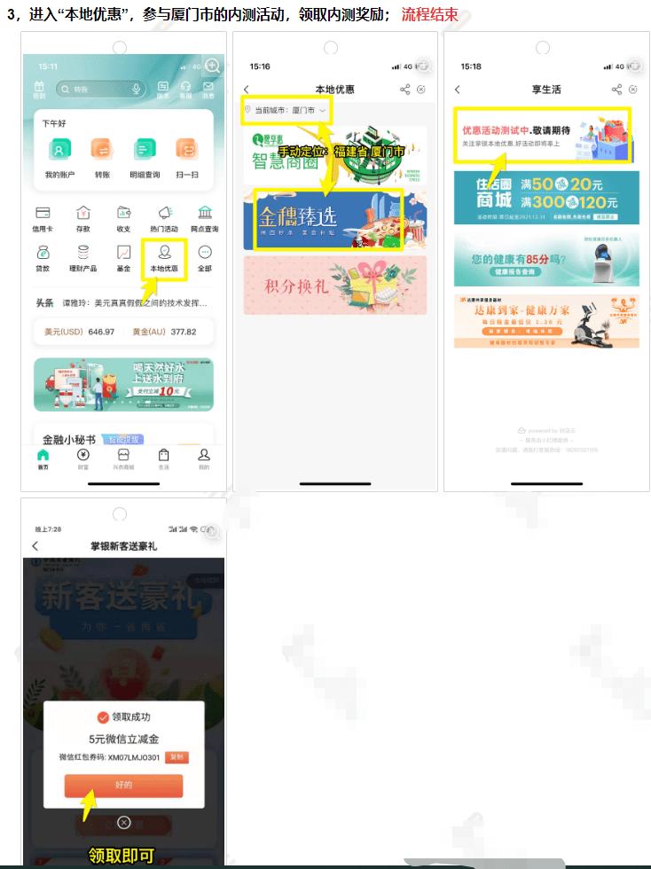 【网络兼职小任务】中国农业银行-实名领券-青团社