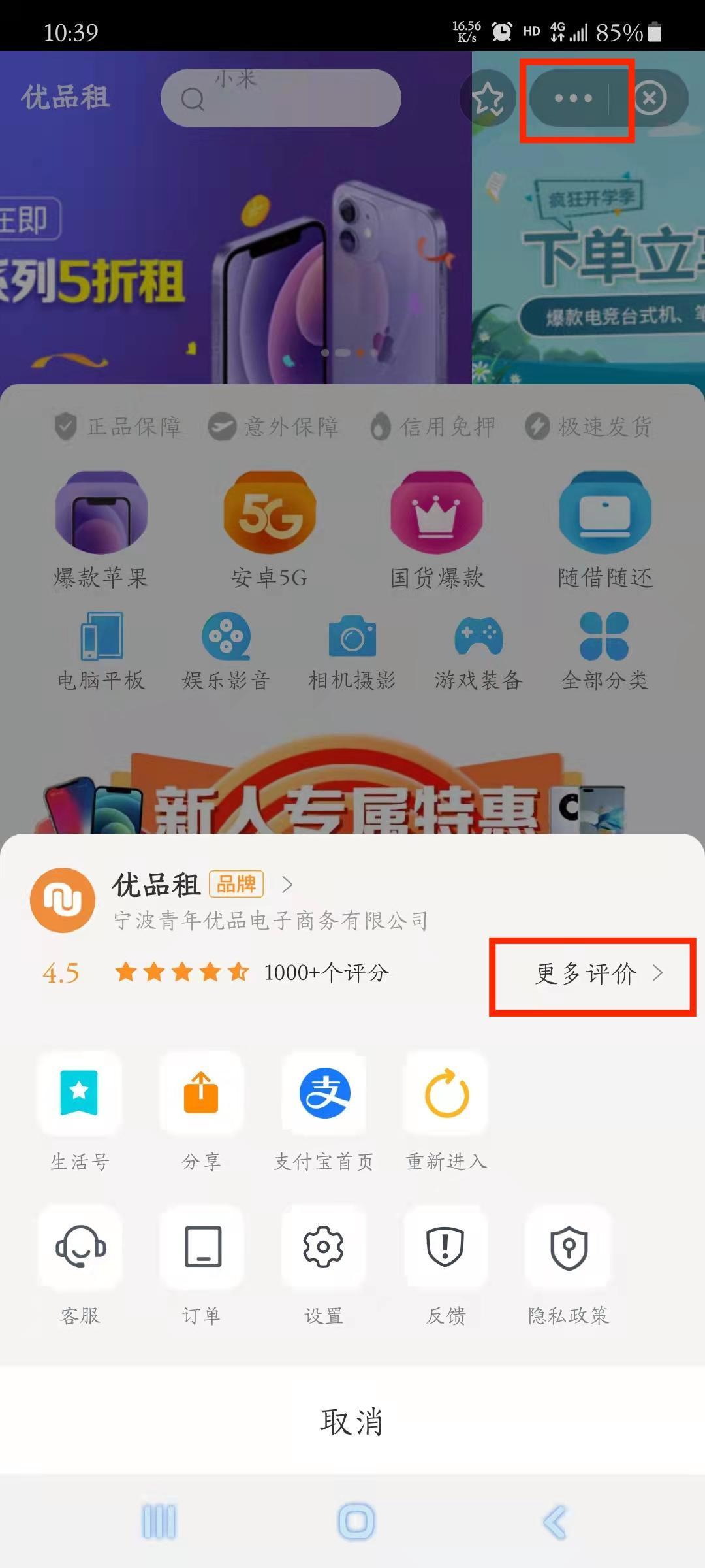 【网络兼职小任务】优品租小程序评论任务-青团社