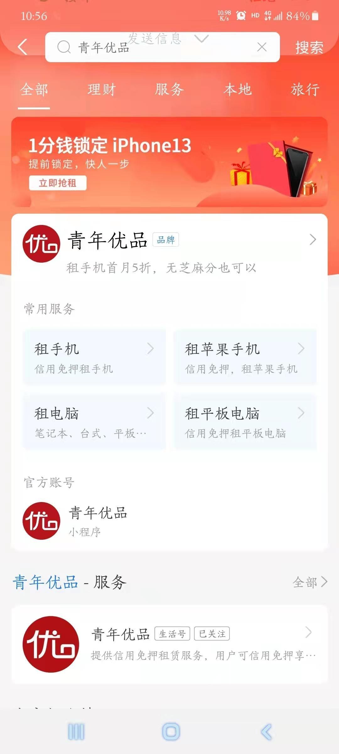 【网络兼职小任务】青年优品小程序评论任务-青团社