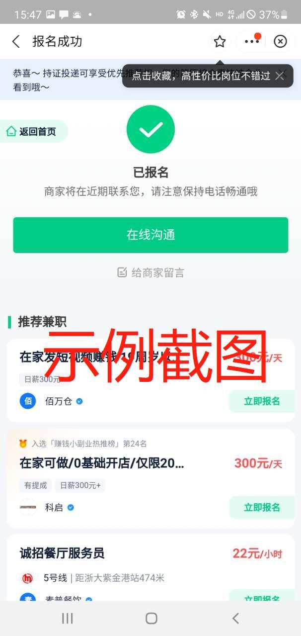 【网络兼职小任务】芝麻信用联合青团社活动-青团社