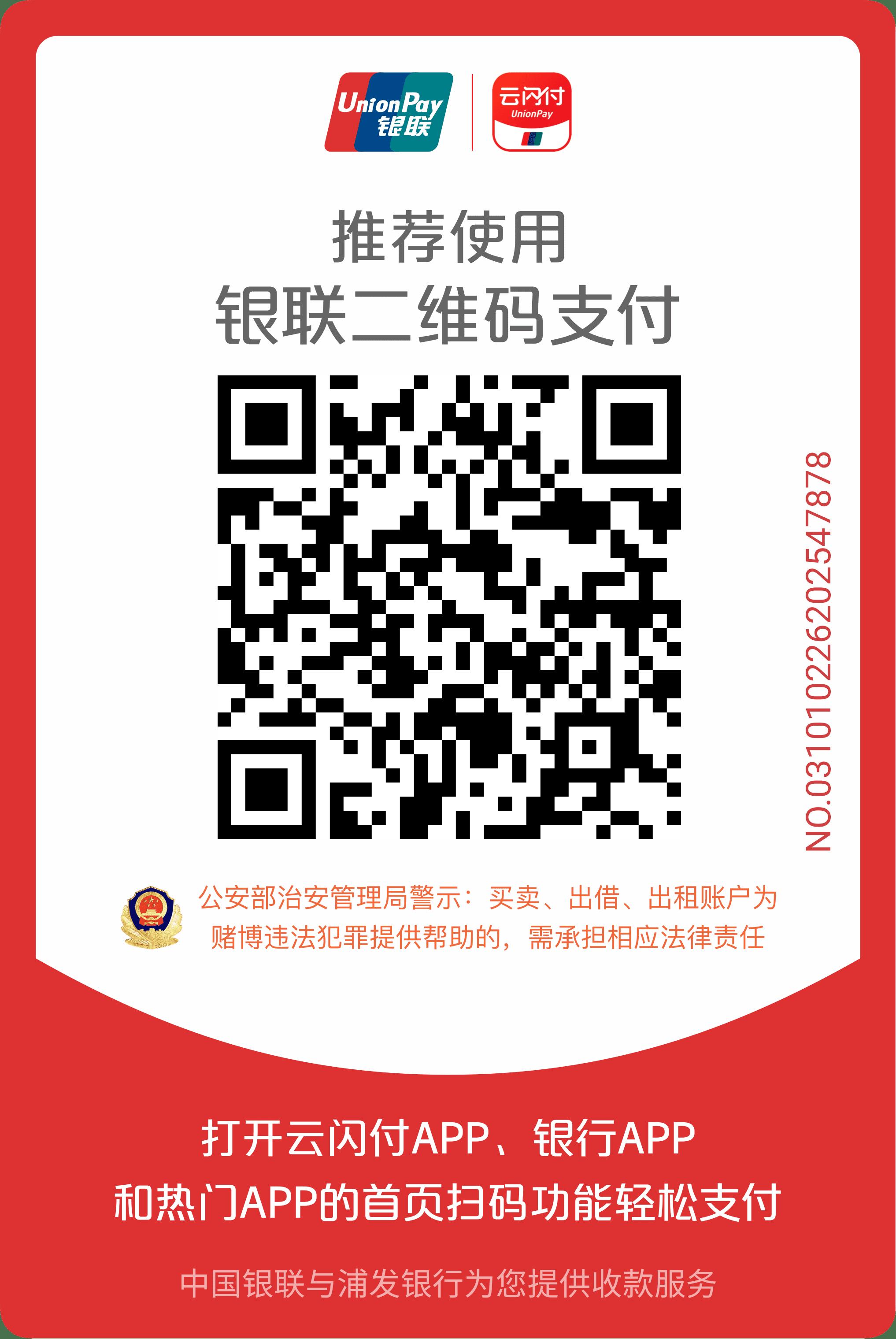 【网络兼职小任务】云闪付-青团社